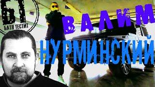 Реакция Бати на НОВЫЙ клип Нурминский - Валим | Official Video | Батя смотрит