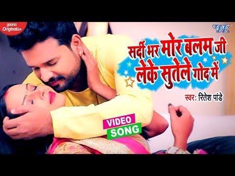 #Video - जाड़ा स्पेशल सांग | #Ritesh_Pandey | Sardi Bhar Mor Balam Ji Leke Sutele God Me | New Songs