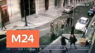 """""""Московский патруль"""": массовая драка в центре столицы - Москва 24"""