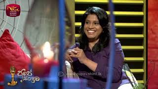 2021-01-08 | අපේ සිංදුව | Ape Sinduwa | Programme 35 | @Sri Lanka Rupavahini  Thumbnail
