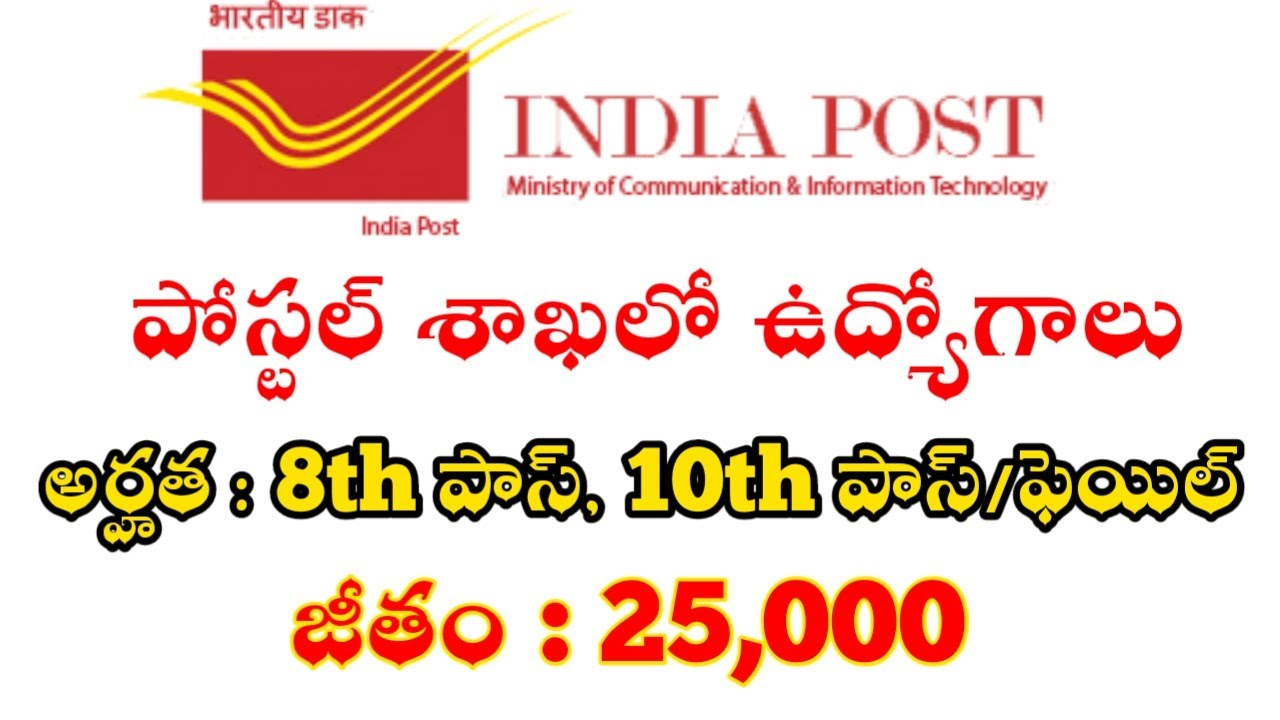 Postal Office Jobs Telugu 2020 Postal Job Notification 2020 Post Office Recruitment 2020 Youtube