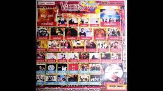 โหลดฟรี Vampires Sumo Power 2015 Vol.1079 ออกวันที่ 22 ตุลาคม 2558