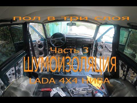 Шумоизоляция пола LADA 4X4 НИВА 21214
