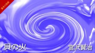 青空文庫名作文学の朗読 朗読カフェ 宮沢賢治「貝の火」喜多川拓郎朗読