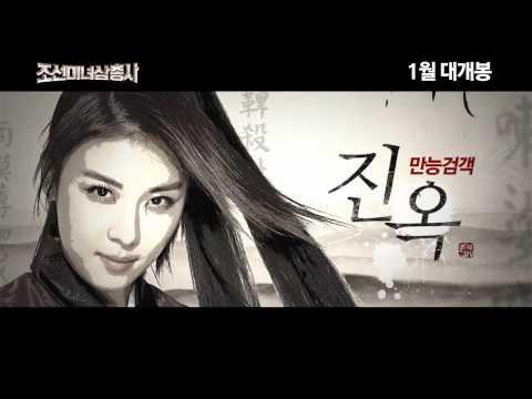 Ha Ji Won  Movie The Huntresses 조선미녀삼총사 New Teaser