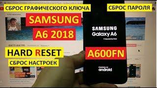 Hard reset Samsung A6 2018 Удаление пароля A6 Сброс настроек
