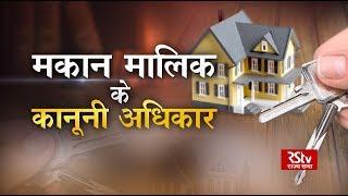 Aapka Kanoon: Legal Rights of Landlords    मकान मालिक के कानूनी अधिकार