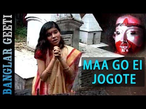 Maa Go Ei Jogote | Tara Maa Song | Janiva Roy | Bengali Devotional Songs 2016 | Bhirabi Sound