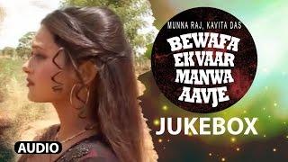 """Bewafa Ek Vaar Manwa Aavje"" (Album) | Gujarati Folk Songs | Munna Raj, Kavita Das | Jukebox"