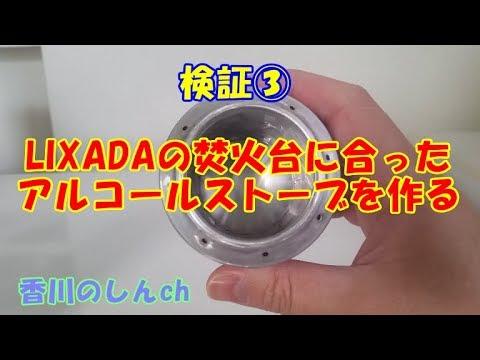 【検証-③】LIXADAの焚火台に合ったアルコールストーブを作る