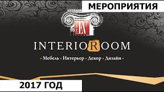 Выставка ''InterioRoom'' в 2017 году в выставочном центре Экспо-Волга, в Самаре. Короткий обзор.