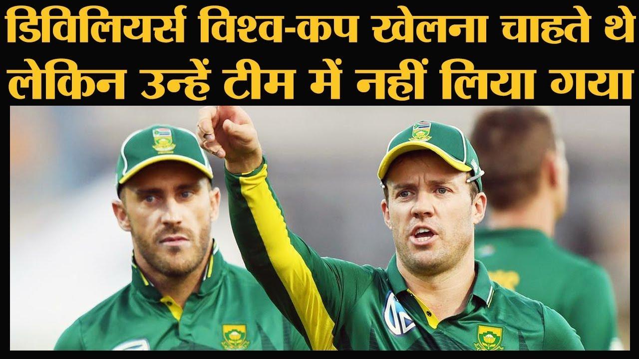 Cricket South Africa ने साफ़ किया कि क्यों AB deVilliers को रिटायरमेंट से वापस आने नहीं दिया गया