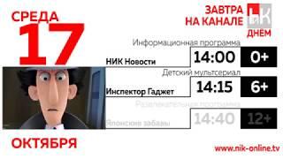 Программа передач на 17 октября и конец эфира НИК ТВ, 16.10.2018