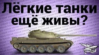Стрим - Лёгкие танки ещё живы