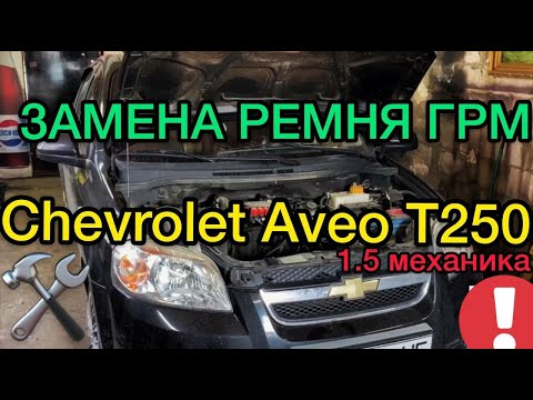 Замена ремня ГРМ Шевроле Авео Т250 1.5 механика - САНЯ МЕХАНИК