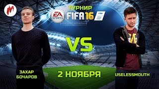 ������ ������� FIFA 16: ������� vs UselessMouth [1/4]