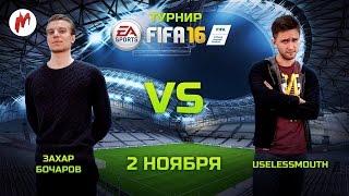 Лучшие моменты FIFA 16: Бочаров vs UselessMouth [1/4]