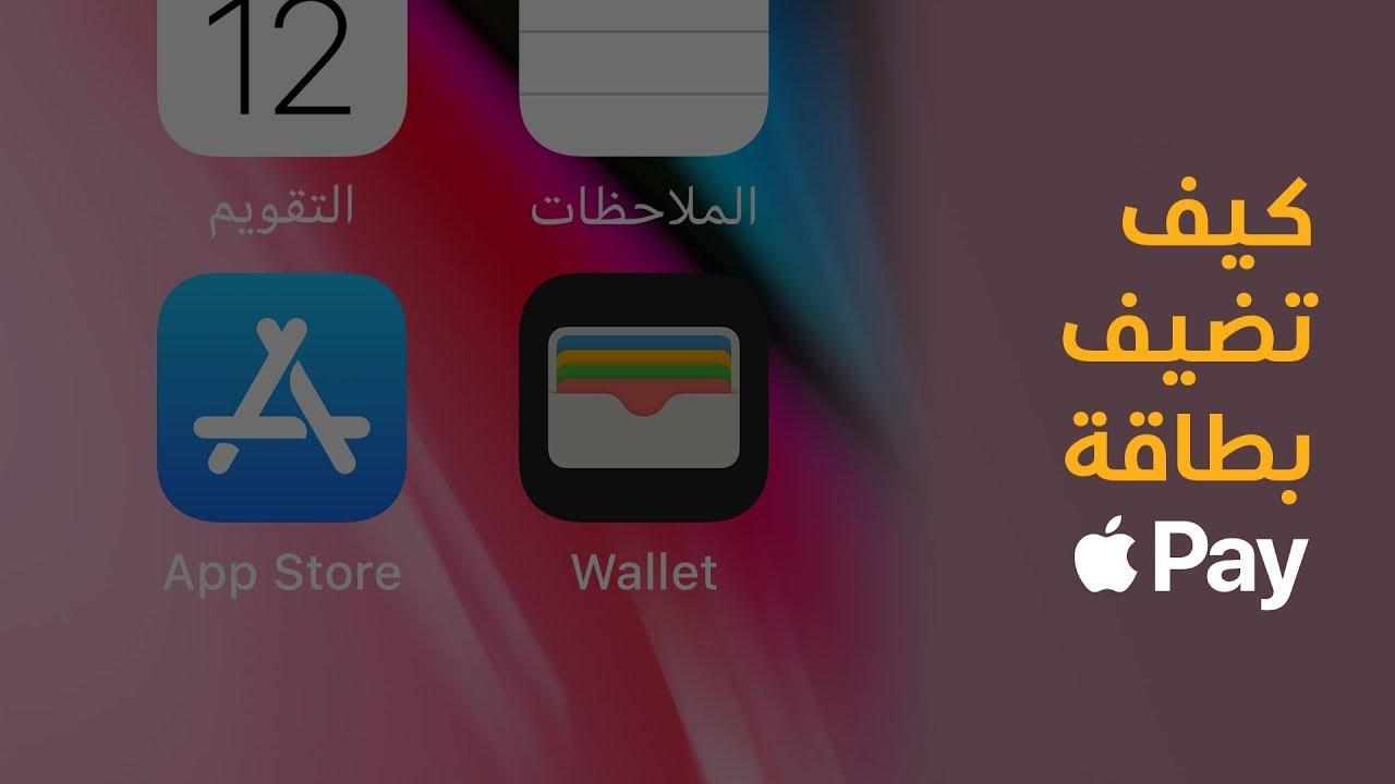Apple Pay كيف تضيف بطاقة على Iphone Apple Youtube