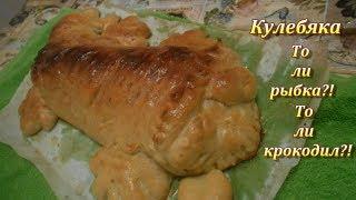 """Кулебяка """"Рыбка-крокодил"""".Рецепт приготовления."""