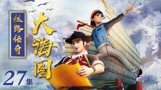 《丝路传奇大海图》 第27集 美丽的佛塔   CCTV少儿