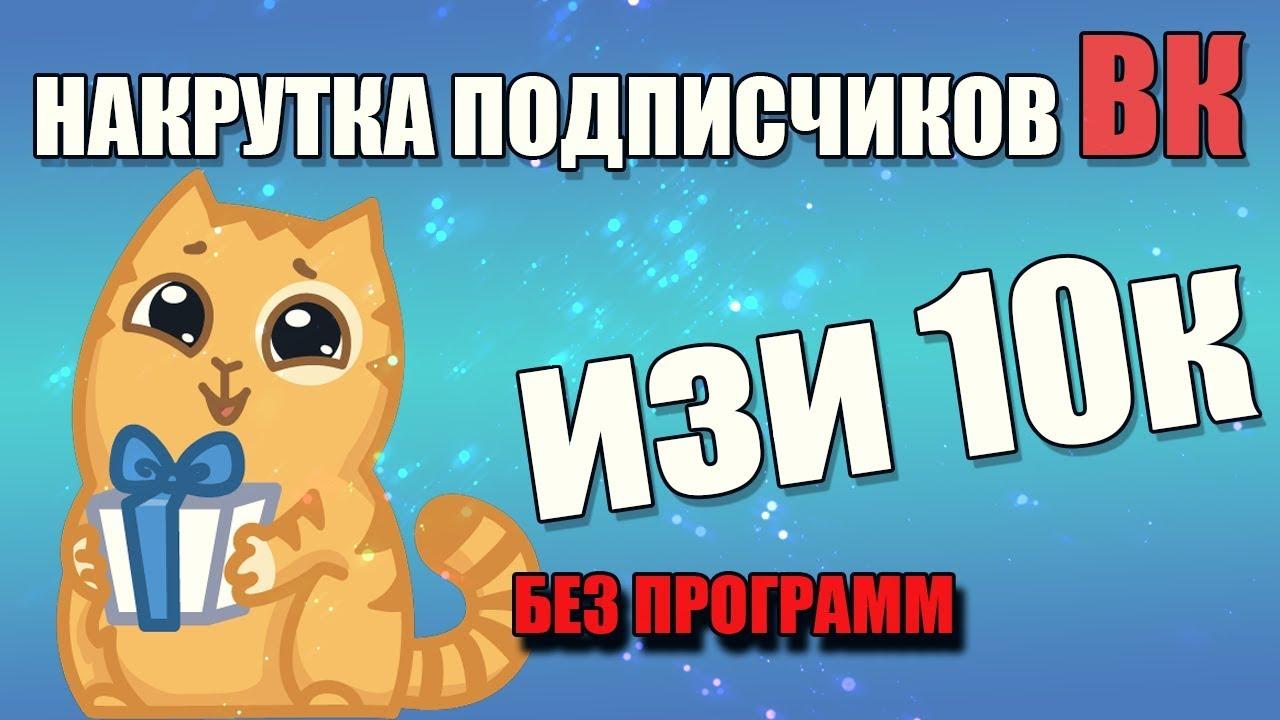Накрутка подписчиков вконтакте бесплатно скачать программу