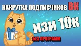Накрутка Вконтакте Программа для накрутки подписчиков лайков