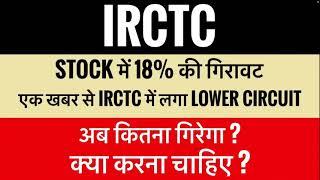 Irctc share analysis| irctc के stock में 18% की गिरावट। क्यू गिरा irctc का stock। क्या करना चाहिए? screenshot 4