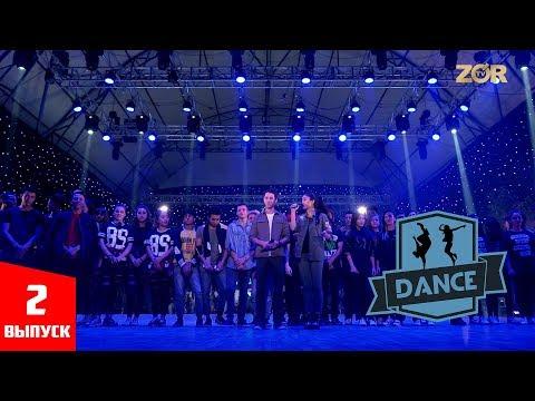 Dance | Танцы 2 выпуск (10.09.2017)