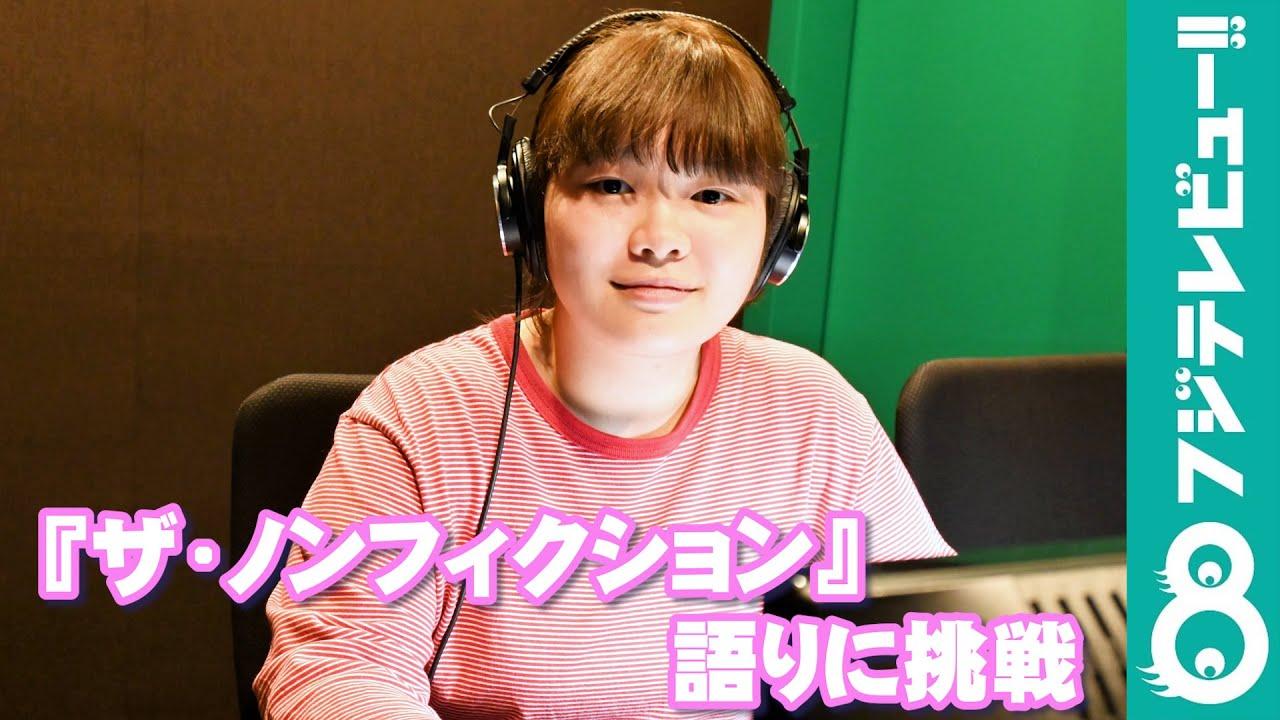 富田望生が『ザ・ノンフィクション』で語りに挑戦!認知症の父と息子の物語を読む