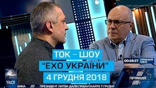 """Ток-шоу """"Ехо України"""" Матвія Ганапольського від 4 грудня 2018 року"""