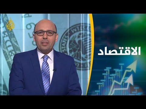 النشرة الاقتصادية الأولى - 2019/4/23 ??  - 13:55-2019 / 4 / 23