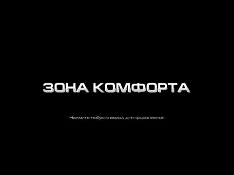 Comfort Zone   Зона Комфорта - короткометражный фильм