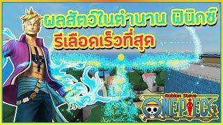 Roblox One Piece Legendary อ พเดทผลไม ป ศาจใหม ผล Gura Gura No - Robloxเเมพ One Piece Destiny Stress Testing ร ว วผลน ำเเข ง โครต