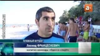 1 тур пляжный футбол обзор игр.mp4