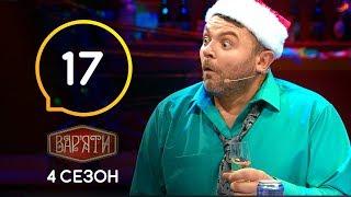 Вар'яти (Варьяты) – Сезон 4. Випуск 17 – 17.12.2019
