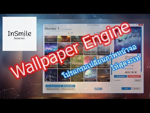 [Review] โปรแกรม Wallpaper Engine เปลี่ยนภาพพื้นหลังให้ฟรุ๊งฟริ๊งสุดจะเท่