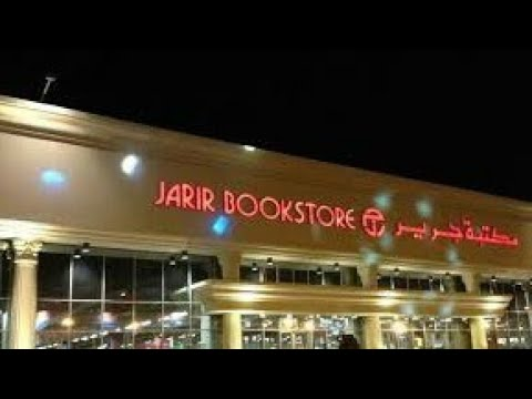 Jarir Bookstore in Tabuk Park, Saudi Arabia is now open