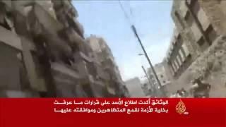 وثائق مسربة من سوريا تدين الأسد
