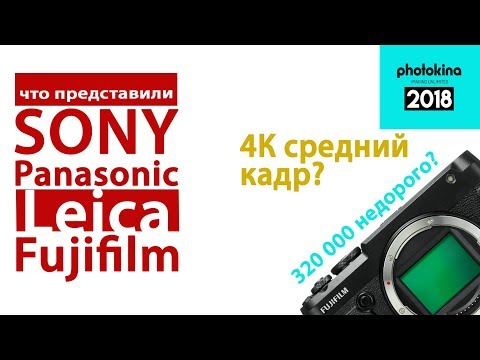 Photokina 2018. Что представили Sony, Leica, Panasonic, Fujifilm