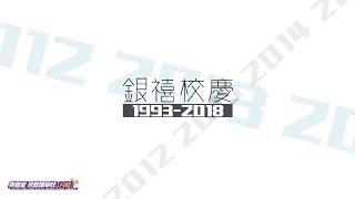 Publication Date: 2018-07-06 | Video Title: LKKB - 銀禧校慶 - 樂善堂梁銶琚學校(分校)