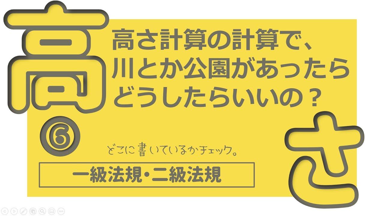 【法規】#006高さの制限について【一級建築士】【二級建築士】