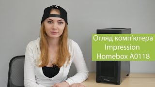 Огляд ПК Impression Homebox A0118 на базі AMD Ryzen 3 + КОНКУРС