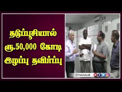 தடுப்பூசியால்  ரூ.50,000 கோடி இழப்பு தவிர்ப்பு