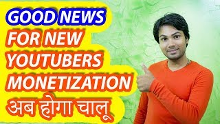 Congratulation for New Youtubers | Youtube Monetization News Start Monetization on channel June 2018