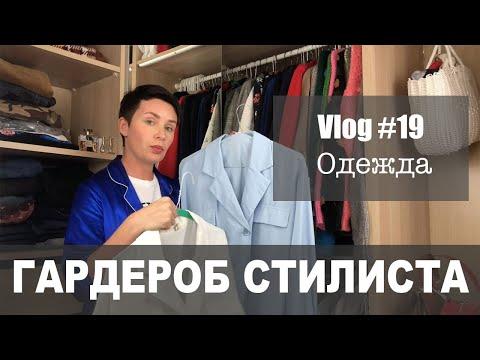 Vlog#19: Моя гардеробная