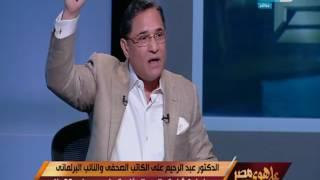 على هوى مصر - عبد الرحيم على : من مارس الفعل الديمقراطي في مصر؟ موقعة الجمل كانت فعل ديمقراطي؟