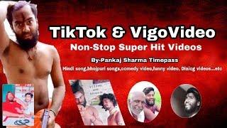 VigoVideo&TikTok की सबसे मजेदार वीडियो,डायलॉग, कॉमेडी, भोजपुरी गाना_Pankaj Sharma Timepass