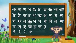 Assamese Alphabets: Byonjonborno