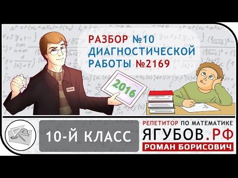 Ягубов.РФ — ДИАГНОСТИЧЕСКАЯ РАБОТА 2016 №2169 ДЛЯ 10-Х КЛАССОВ ◆ №11.10