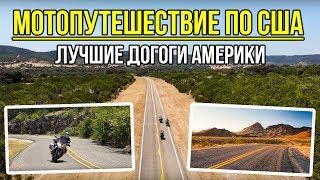 Путешествие на запад — самые красивые дороги Америки | Мотопутешествие по США [4 серия] / Видео